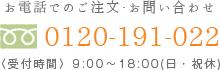 お電話でのご注文・お問い合わせ 0120-191-022(受付時間)9:00~18:00(日・祝休)